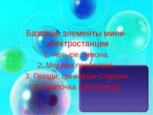 Базовые элементы мини-электростанции : 1. Четыре лимона. 2. Медная проволока
