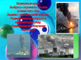 Возможный вред : Выбросы огромного объема углекислого газа. Аварии с последст