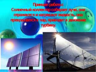 Принцип работы: Солнечный коллектор собирает лучи, они отражаются и нагревают