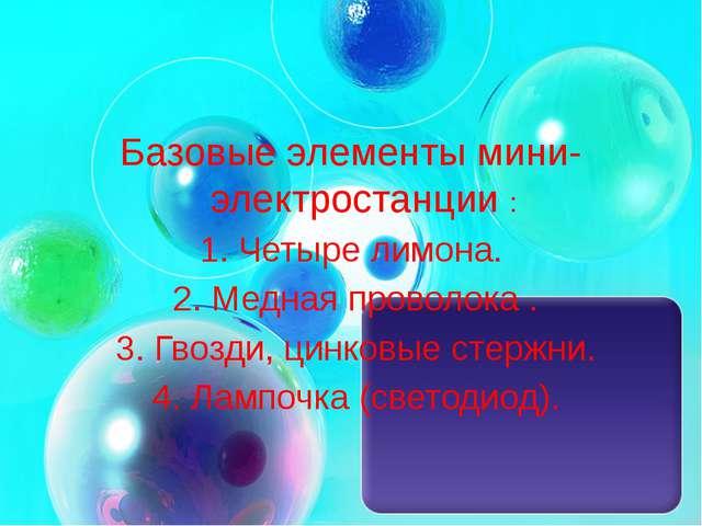 Базовые элементы мини-электростанции : 1. Четыре лимона. 2. Медная проволока...