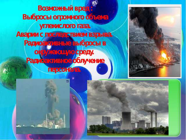 Возможный вред : Выбросы огромного объема углекислого газа. Аварии с последст...