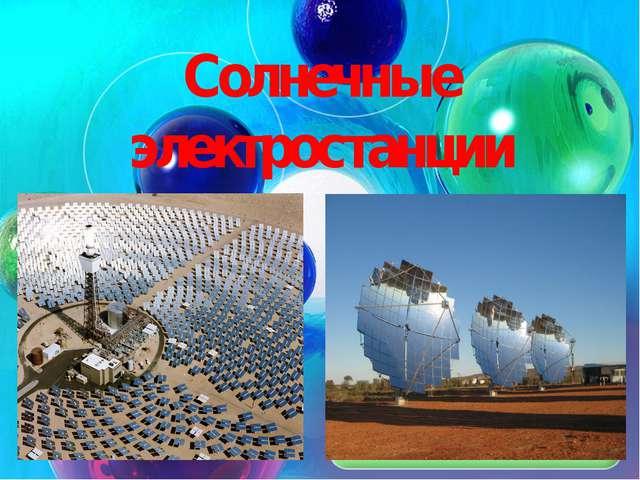 Солнечные электростанции Описание