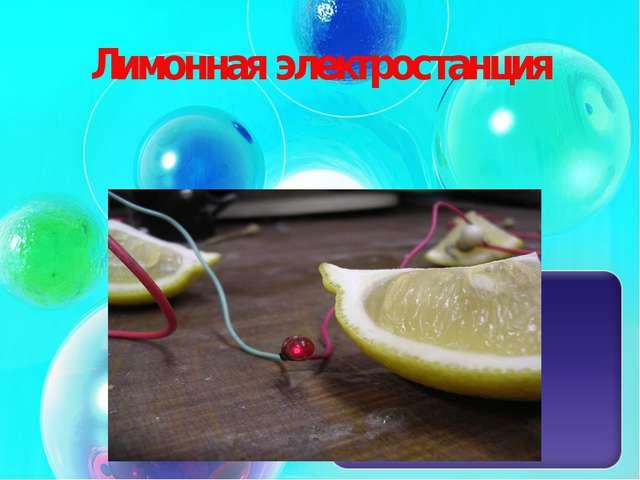 Лимонная электростанция