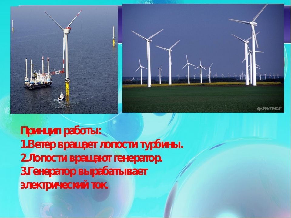 Принцип работы: 1.Ветер вращает лопости турбины. 2.Лопости вращают генератор....