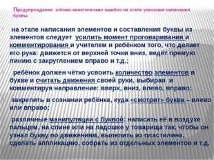 Предупреждение оптико-кинетических ошибок на этапе усвоения написания буквы.