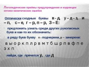 Логопедические приёмы предупреждения и коррекции оптико-кинетических ошибок О