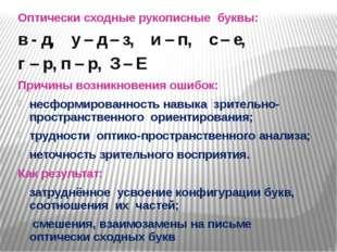 Оптически сходные рукописные буквы: в - д, у – д – з, и – п, с – е, г – р, п