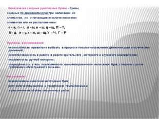 Кинетически сходные рукописные буквы - буквы, сходные по движениям руки при
