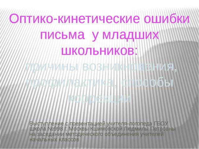 Оптико-кинетические ошибки письма у младших школьников: причины возникновения...