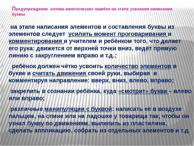 Предупреждение оптико-кинетических ошибок на этапе усвоения написания буквы....