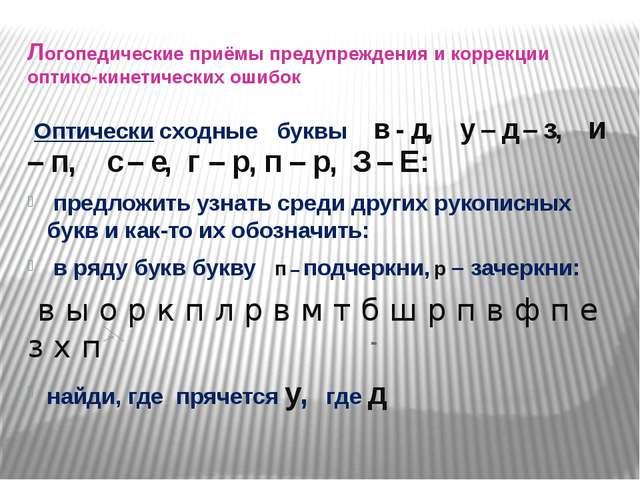 Логопедические приёмы предупреждения и коррекции оптико-кинетических ошибок О...