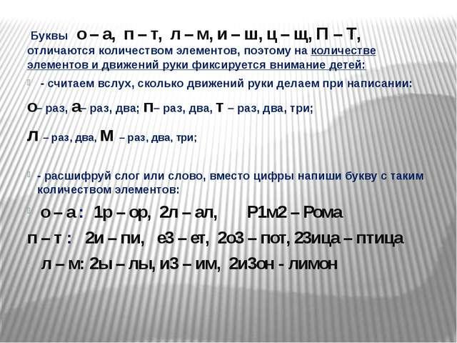 Буквы о – а, п – т, л – м, и – ш, ц – щ, П – Т, отличаются количеством элеме...