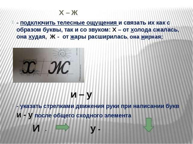 Х – Ж - подключить телесные ощущения и связать их как с образом буквы, так и...