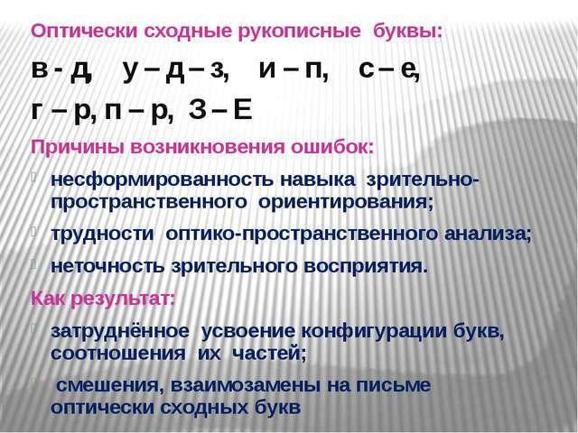 Оптически сходные рукописные буквы: в - д, у – д – з, и – п, с – е, г – р, п...