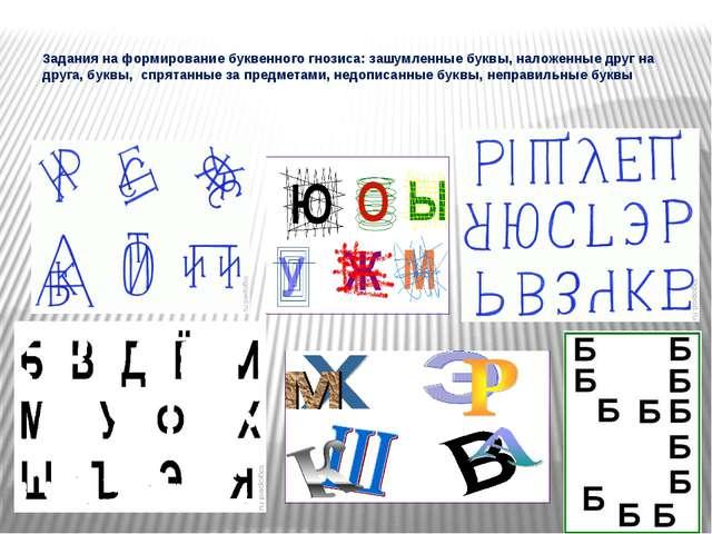 Задания на формирование буквенного гнозиса: зашумленные буквы, наложенные дру...