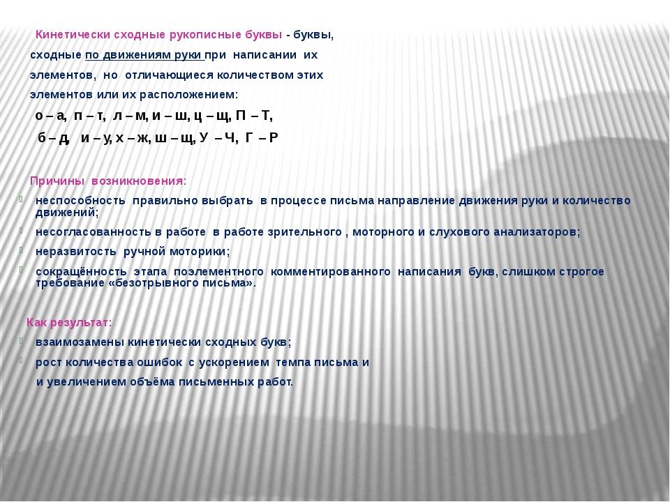 Кинетически сходные рукописные буквы - буквы, сходные по движениям руки при...