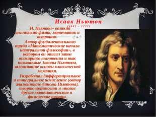 Исаак Ньютон (1642 – 1727) И. Ньютон– великий английский физик, математик и а
