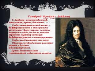 Готфрид Фридрих Лейбниц (1646 – 1716) Г. Лейбниц– немецкий философ, математи