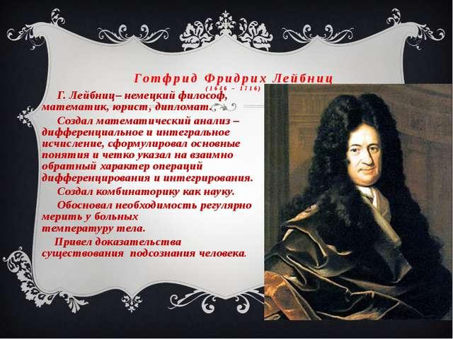 Готфрид Фридрих Лейбниц (1646 – 1716) Г. Лейбниц– немецкий философ, математи...