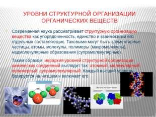 УРОВНИ СТРУКТУРНОЙ ОРГАНИЗАЦИИ ОРГАНИЧЕСКИХ ВЕЩЕСТВ Современная наука рассмат