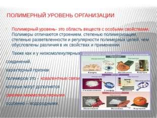 ПОЛИМЕРНЫЙ УРОВЕНЬ ОРГАНИЗАЦИИ Полимерный уровень- это область веществ с особ
