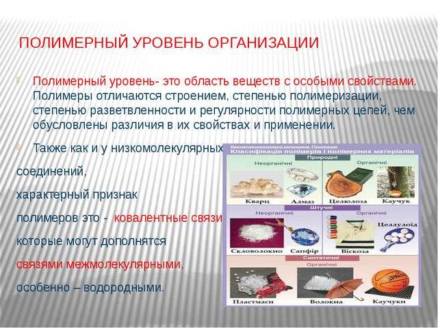 ПОЛИМЕРНЫЙ УРОВЕНЬ ОРГАНИЗАЦИИ Полимерный уровень- это область веществ с особ...