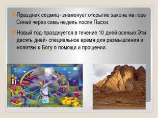 Праздник седмиц- знаменует открытие закона на горе Синай через семь недель п