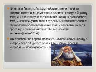 «И сказал Господь Авраму: пойди из земли твоей, от родства твоего и из дома