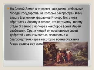 На Святой Земле в то время находились небольшие города- государства, на кото
