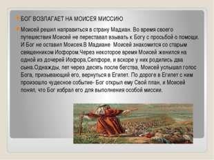 БОГ ВОЗЛАГАЕТ НА МОИСЕЯ МИССИЮ Моисей решил направиться в страну Мадиан. Во