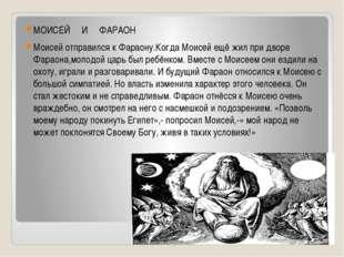 МОИСЕЙ И ФАРАОН Моисей отправился к Фараону.Когда Моисей ещё жил при дворе Ф