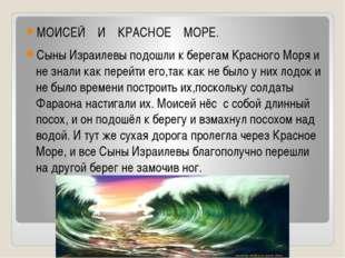 МОИСЕЙ И КРАСНОЕ МОРЕ. Сыны Израилевы подошли к берегам Красного Моря и не з