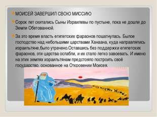 МОИСЕЙ ЗАВЕРШИЛ СВОЮ МИССИЮ Сорок лет скитались Сыны Израилевы по пустыне, п