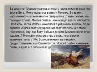 За сорок лет Моисею удалось сплотить народ и воспитать в нём веру в Бога. Мн