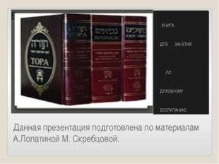 Данная презентация подготовлена по материалам А.Лопатиной М. Скребцовой. КНИГ