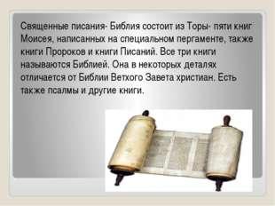 Священные писания- Библия состоит из Торы- пяти книг Моисея, написанных на с