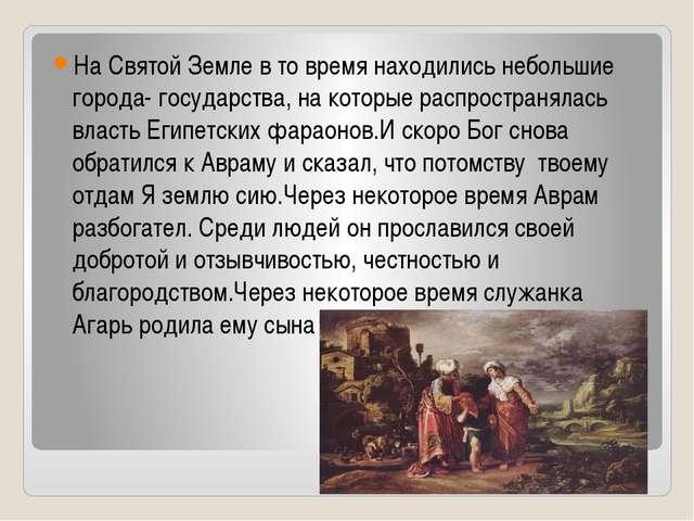 На Святой Земле в то время находились небольшие города- государства, на кото...