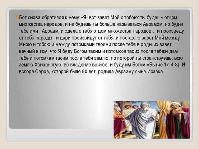 Бог снова обратился к нему:»Я- вот завет Мой с тобою: ты будешь отцом множес...