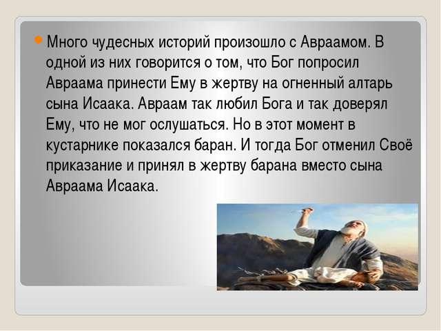 Много чудесных историй произошло с Авраамом. В одной из них говорится о том,...
