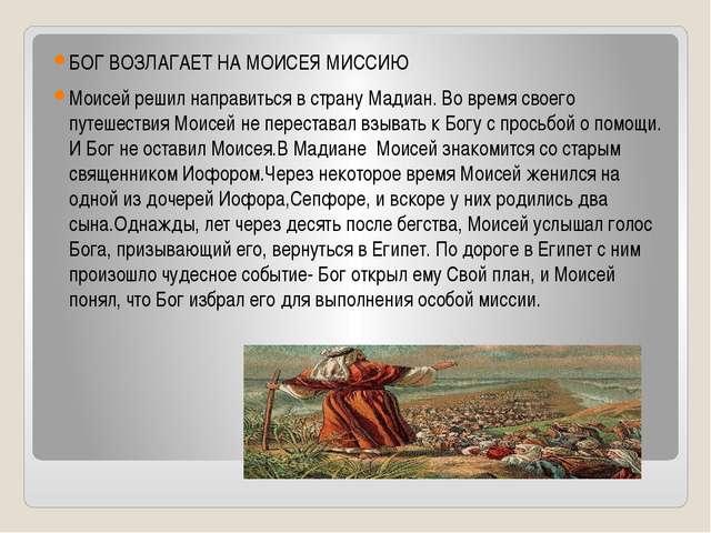 БОГ ВОЗЛАГАЕТ НА МОИСЕЯ МИССИЮ Моисей решил направиться в страну Мадиан. Во...