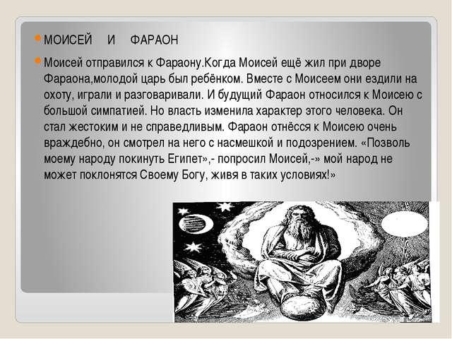 МОИСЕЙ И ФАРАОН Моисей отправился к Фараону.Когда Моисей ещё жил при дворе Ф...
