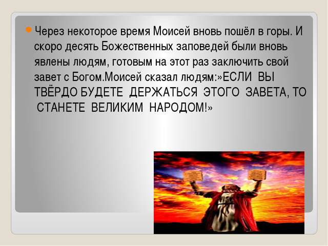 Через некоторое время Моисей вновь пошёл в горы. И скоро десять Божественных...