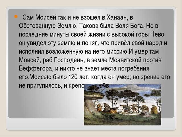 Сам Моисей так и не взошёл в Ханаан, в Обетованную Землю. Такова была Воля Б...