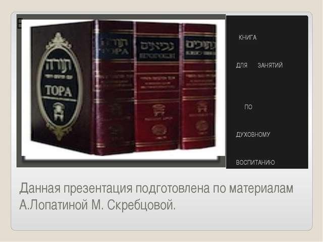 Данная презентация подготовлена по материалам А.Лопатиной М. Скребцовой. КНИГ...