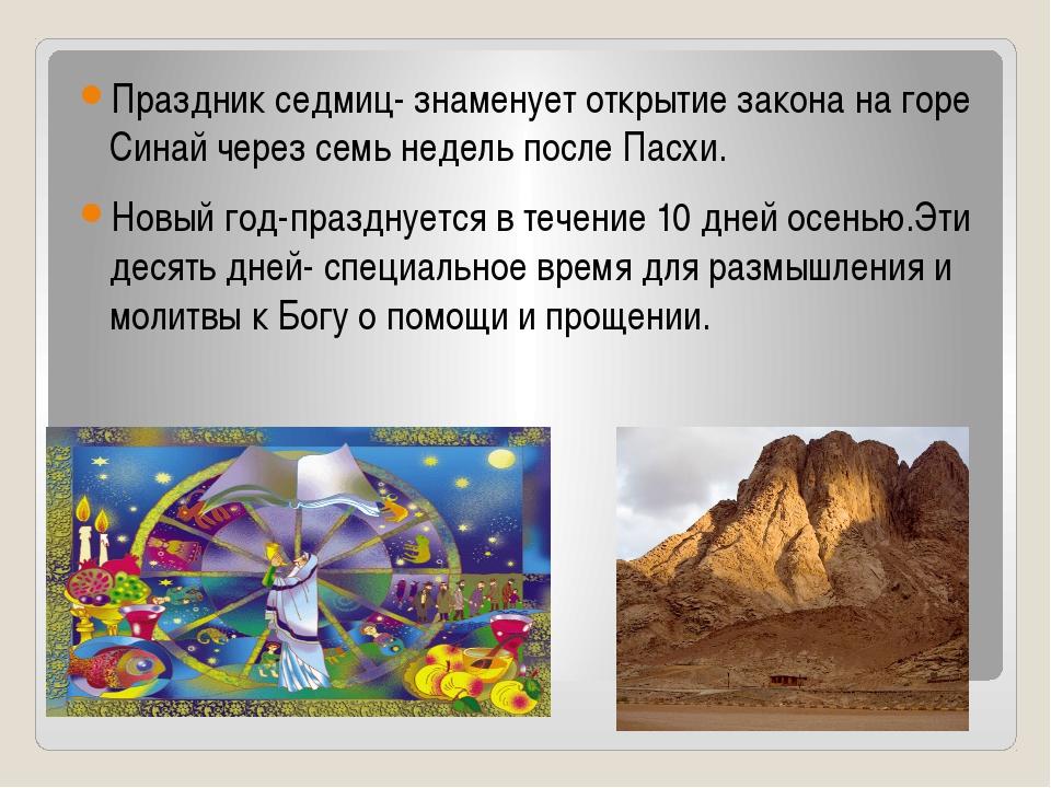 Праздник седмиц- знаменует открытие закона на горе Синай через семь недель п...
