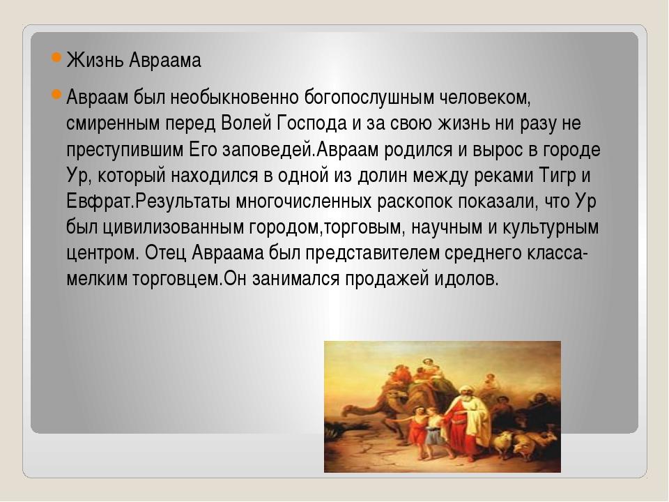 Жизнь Авраама Авраам был необыкновенно богопослушным человеком, смиренным пе...