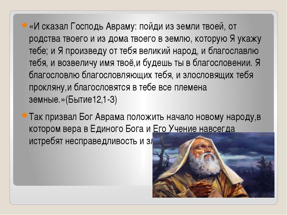 «И сказал Господь Авраму: пойди из земли твоей, от родства твоего и из дома...