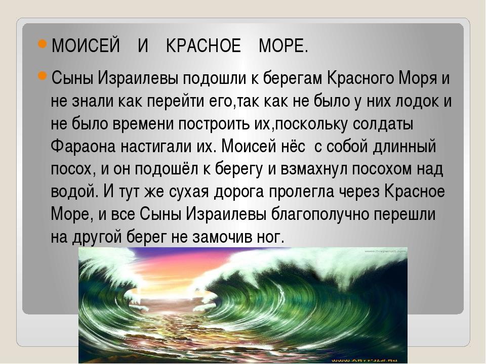 МОИСЕЙ И КРАСНОЕ МОРЕ. Сыны Израилевы подошли к берегам Красного Моря и не з...