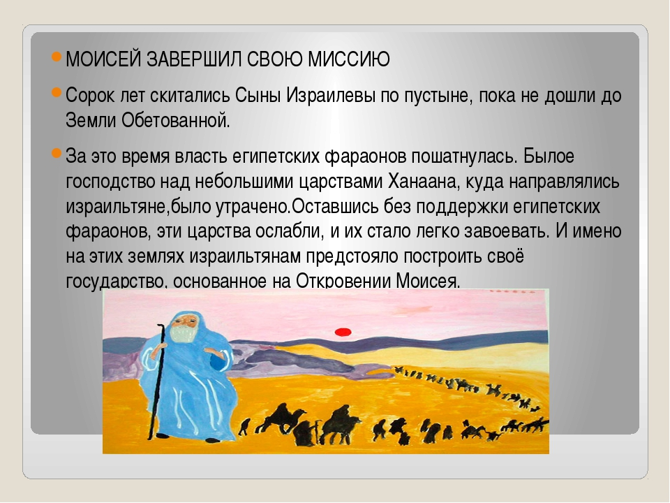 МОИСЕЙ ЗАВЕРШИЛ СВОЮ МИССИЮ Сорок лет скитались Сыны Израилевы по пустыне, п...