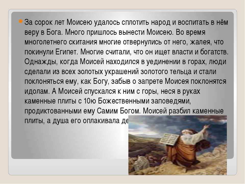 За сорок лет Моисею удалось сплотить народ и воспитать в нём веру в Бога. Мн...